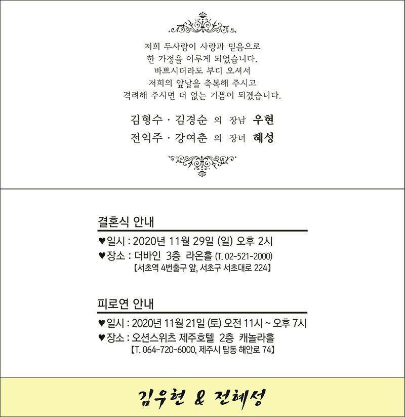 20201102_전익주자문위원_장녀결혼청첩장.jpg